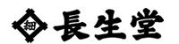 株式会社 長生堂